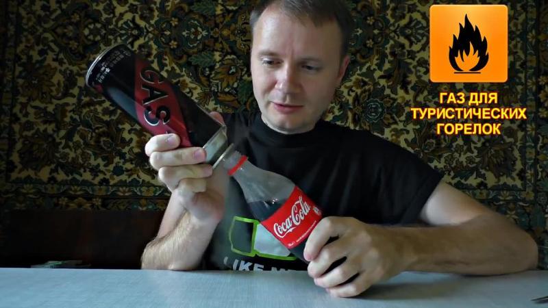 A umplut cu GAZ de la brichetă o sticlă de Coca-Cola... când a întors-o invers nu mi-a venit să cred ce s-a întâmplat este aproape ca o... BOMBA! WOW